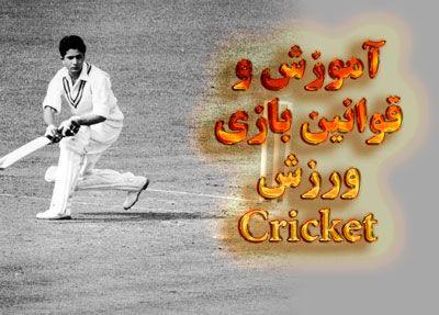 بازی کریکت | آموزش و قوانین بازی ورزش Cricket ترفندهای برد میلیونی