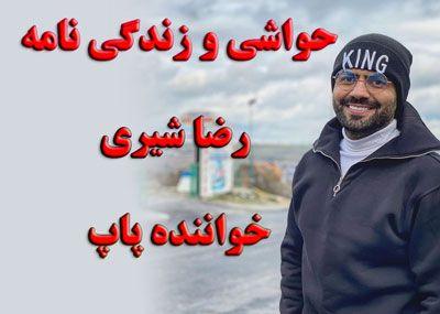 رضا شیری حواشی و زندگی نامه رضا شیری خواننده پاپ در ترکیه