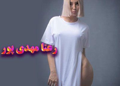 رعنا مهدی پور بیوگرافی مدل ایرانی به همراه حواشی او با داوود هزینه