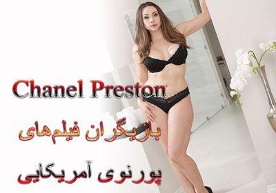 شنل پرستون Chanel Preston بیوگرافی و عکس های لخت بازیگر مشهور