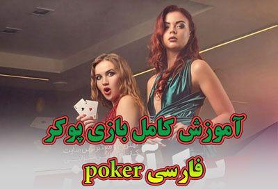 پوکر فارسی آموزش کامل بازی پوکر فارسی poker و ترفندهای برد