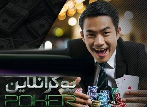 پوکر فارسی _ آموزش کامل بازی پوکر فارسی poker