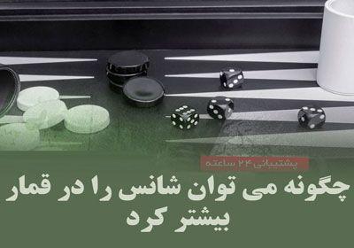 شانس در قمار چگونه می توان شانس را در شرط بندی بیشتر کرد