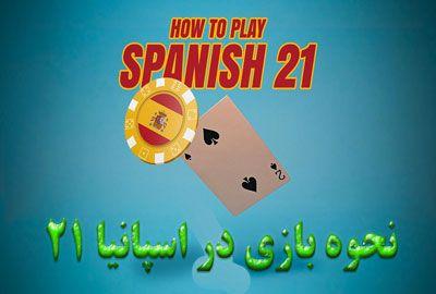 نحوه بازی در اسپانیا 21- یک راهنمای برتر بازی محبوب بلک جک